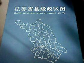 江苏省县级政区图 97张  有外盒*