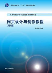 网页设计与制作教程(第3版)(高等学校计算机基础教育教材精选)