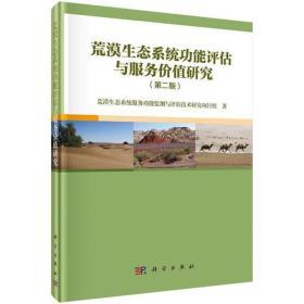 正版新书荒漠生态系统功能评估与服务价值研究 第二版