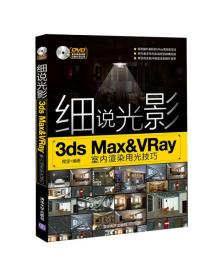 细说光影:3ds Max&VRay室内渲染用光技巧