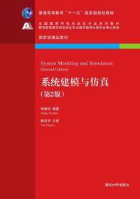系统建模与仿真·第2版/全国高等学校自动化专业系列教材