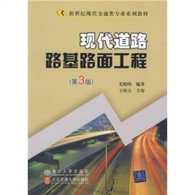 新世纪现代交通类专业系列教材:现代道路路基路面工程(第3版)