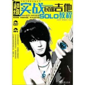 超级实战民谣吉他SOLO教程