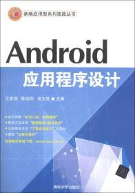 新编应用型系列技能丛书:Android应用程序设计