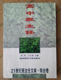 高中班主任(综合卷)/21世纪班主任文库