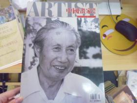 中国画家201260期