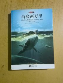 世界文学名著:海底两万里