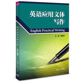 英语应用文体写作