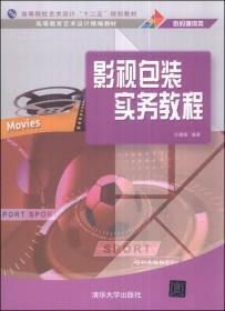 影视包装实务教程 许建锋 9787302346746 清华大学出版社
