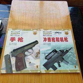 发明之旅-手枪.冲锋枪和机枪.2本合售