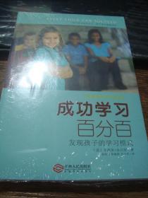 家庭与亲子教育系列:成功学习百分百——发现孩子的学习模式(未开封)