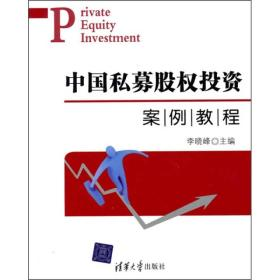 中国私募股权投资案例教程
