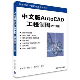 中文版AutoCAD工程制图 2014版 崔晓利 清华大学