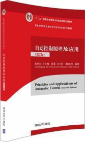 (章)自动控制原理及应用(第2版)