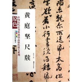 中国历代书法墨迹珍品原色放大系列:黄庭坚尺牍