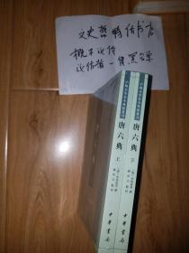 唐六典(全二册 中国史学基本典籍丛刊)。。。。。