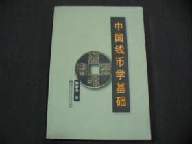 中国钱币学基础(签名本、有印章)