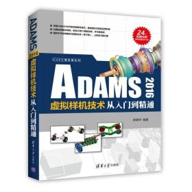 ADAMS 2016虚拟样机技术从入门到精通(CAX工程应用丛书)