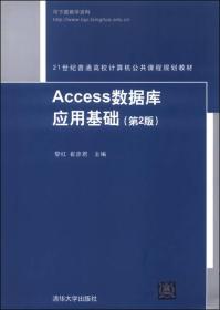 Access数据库应用基?。ǖ?版)/21世纪普通高等计算机公共课程规划教材