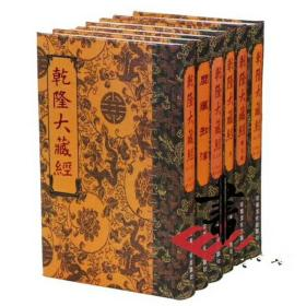 《乾隆大藏经》龙藏 精装 全套1008册 大字版