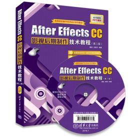 After Effects CC影视后期制作技术教程 第二版/高等院校数字艺术设计系列教材