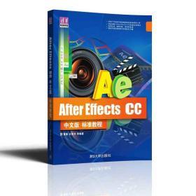 After Effects CC中文版标准教程 清华电脑学堂
