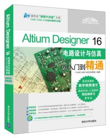 Altium Designer 16电路设计与仿真从入门到精通