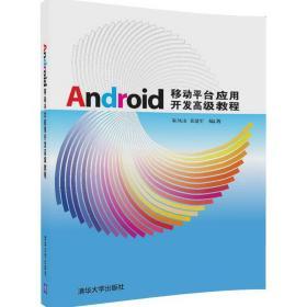Android移动平台应用开发高级教程