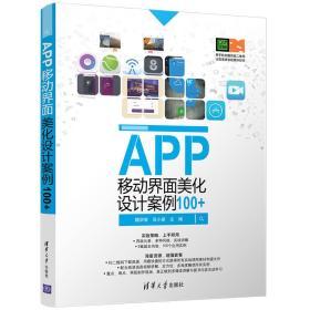 APP移动界面美化设计案例100+