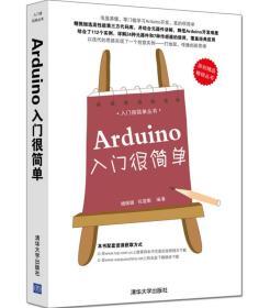 二手Arduino入门很简单杨佩璐清华大学出版社9787302388739