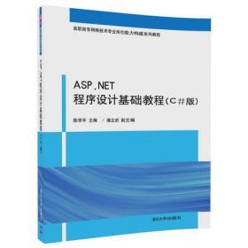 ASP.NET程序设计基础教程(C#版)