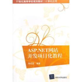二手ASP.NET网站开发项目化教程肖宏启清华大学出版社978730237