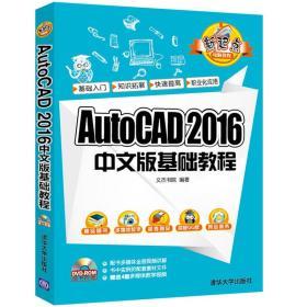 AutoCAD2016中文版基础教程