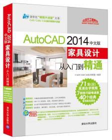 AutoCAD 2014中文版家具设计从入门到精通