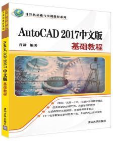 正版二手包邮 AutoCAD 2017中文版基础教程 肖静 9787302452317