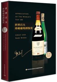 正版yl-9787518408894-世界百大珍稀葡萄酒鉴赏
