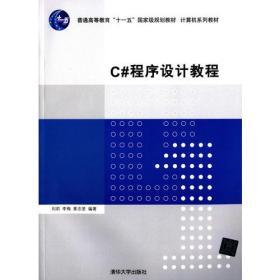 C#程序设计教程(计算机系列教材)