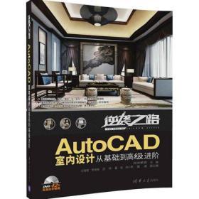 AutoCAD室内设计从基础到高级进阶9787302467557