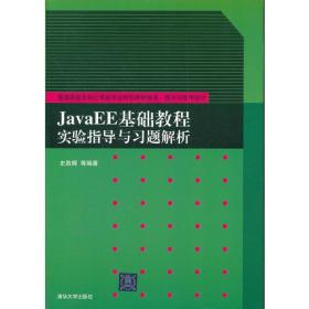 JavaEE基础教程实验指导与习题解析