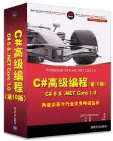 C#高级编程(第10版) C# 6 & .NET Core 1.0(.NET开发经典名著)