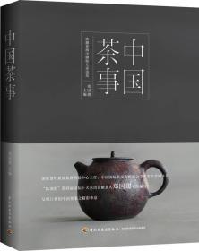 现货-中国茶事