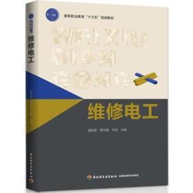 """維修電工(高等職業教育""""十三五""""規劃教材)"""