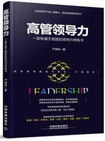 高管领导力