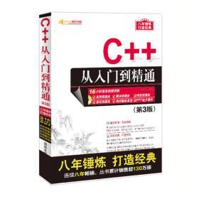 C++从入门到精通(第3版)(缺少光盘)(软件开发视频大讲堂)