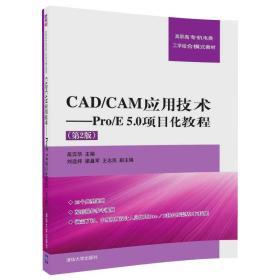 【非二手 按此标题为准】CAD/CAM应用技术——Pro/E 5.0项目化教程(第2版)
