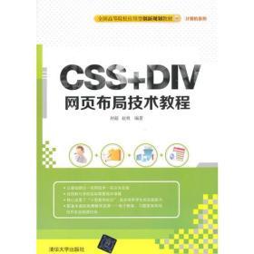 CSS+DIV网页布局技术教程(本科教材)9787302401766(229-2-2)