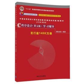 当天发货,秒回复咨询C程序设计第五5版学习辅导 谭浩强 清华大学出版社 9787302480877如图片不符的请以标题和isbn为准。