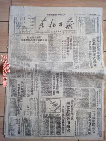 中华民国三十八年一月二十六日东北日报:解放滁县含山来安,我正式接管清华大学,余锦源等部投降记等