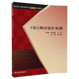 C语言程序设计实训计算机教学改革新体系规划教材编者宋海民//贾9787302476795s