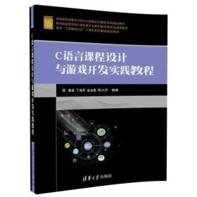 C语言课程设计与游戏开发实践教程